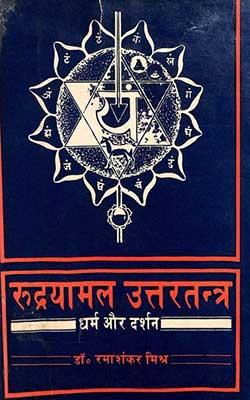 Rudrayamala Uttara Tantra Dharma Aur Darshan Hindi PDF free download