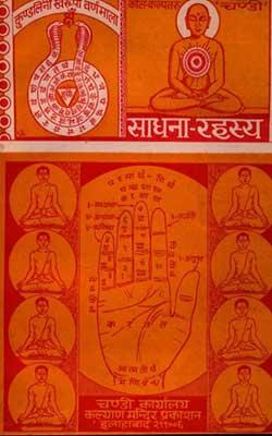 Sadhana Rahasya Hindi PDF Free Download