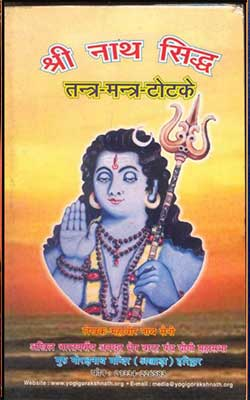 Shri Nath Siddha Tantra Mantra Totake