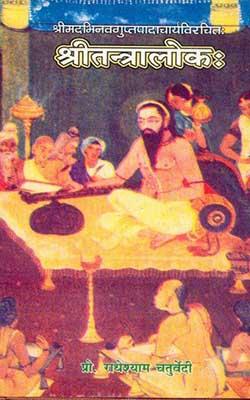 Shri Tantraloka I Hindi PDF Free Download