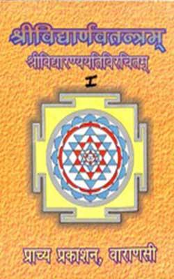 Shri Vidyarnava Tantra