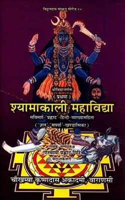 Shyamakali Mahavidhya Goswami Prahlad Giri