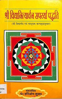 Sri Vidya Nityarchan Saparrya Paddhati Hindi PDF free download