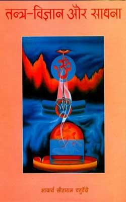 Tantra Vigyan Aur Sadhana Hindi PDF free download