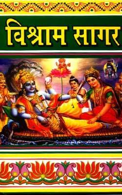Vishrama Sagar