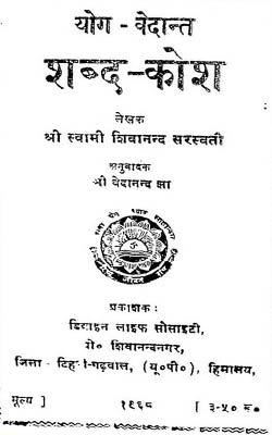 Yogh Vedanta Shabdh Kosh