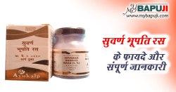 सुवर्ण भूपति रस के फायदे ,घटक द्रव्य ,सेवन विधि और नुकसान | Swarna Bhupati Ras