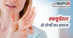 एक्यूप्रेशर से रोगों का इलाज | Acupressure Cure For Common Diseases