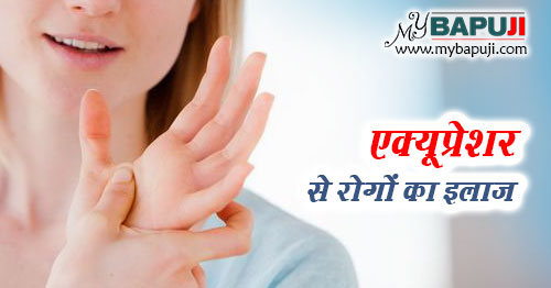 acupressure se ilaj in hindi