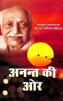 Anant Ki Aur Dr. Pt. Gopinath Kaviraj Hindi PDF Free Download
