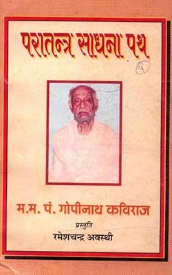 Paratantra Sadhana Path Gopinath Kaviraj