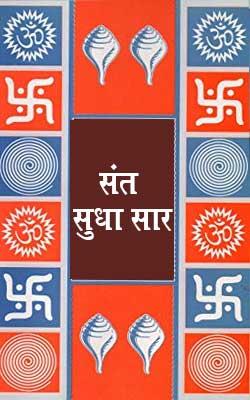 Sant Sudha Saar By Shri Viyogi Hari