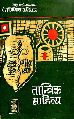 Tantrik Sahitya Gopinath Kaviraj Hindi PDF Free Download