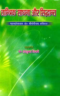 Tantrika Sadhana Aur Siddhanta Gopinath Kaviraj