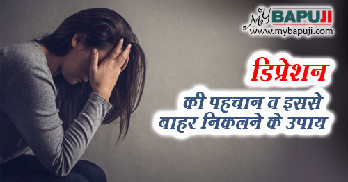 depression ki pahchan aur isse bahar nikalne ke upay