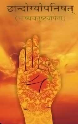 Chandogya Upanishad with Hindi Tika Hindi PDF Free Download