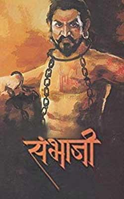 Chatrapati Sambhaji