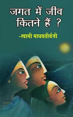 जगत में जीव कितने हैं ?- Swami Madhavtirth ji