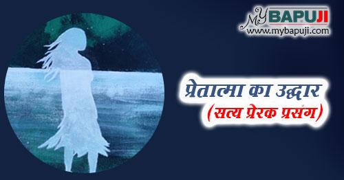 pret aatma ka uddhar satya ghatna