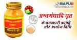 अश्वगंधादि घृत के चमत्कारी फायदे ,गुण और उपयोग   Ashwagandhadi Ghrit Benefits in Hindi