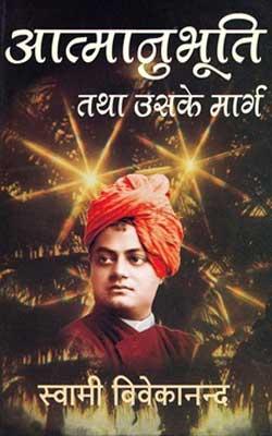 आत्मानुभूति तथा उसके मार्ग -स्वामी विवेकानंद   Atmanubhuti Tatha Uske Marg -Swami Vivekananda