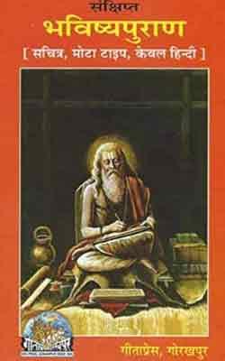 भविष्य पुराण - Bhavishya Puran