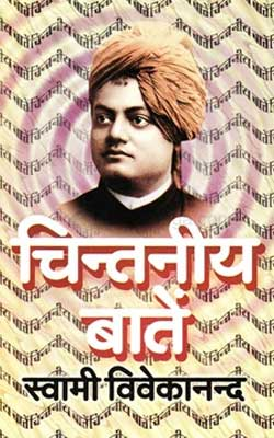 Chintaniya Baten -Swami Vivekananda Hindi PDF Free Download