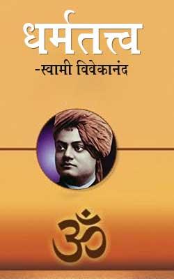 Dharmtattv -Swami Vivekananda Hindi PDF Free Download