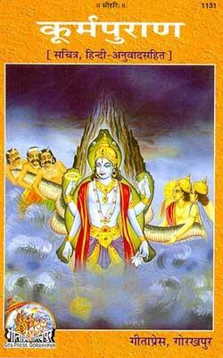 कूर्म पुराण - Kurma Puran Hindi PDF Free Download