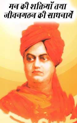 Man Ki Shakti Tara Jivanagatha Ki Sadhana by Swami Vivekananda