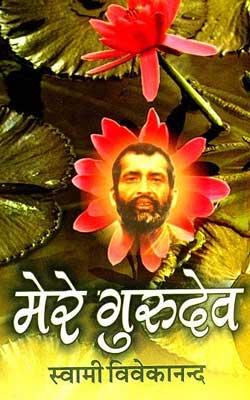 मेरे गुरुदेव -स्वामी विवेकानंद | Mere Gurudev -Swami Vivekananda