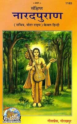 नारद पुराण - Narad Puran