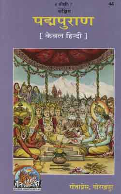 Padam Puran Hindi PDF Free Download