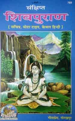 शिव पुराण - Shiv Puran