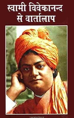 Swami Vivekanand Se Vartalap -Swami Vivekananda Hindi PDF Free Download