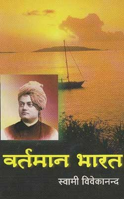 Vartaman Bharat -Swami Vivekananda Hindi PDF Free Download