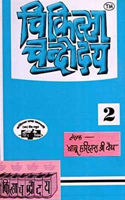 Chikitsa Chandrodaya Part-2 Hindi PDF Free Download