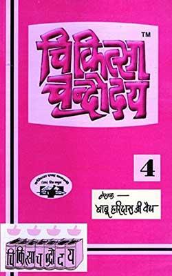 Chikitsa Chandrodaya Part-4 Hindi PDF Free Download
