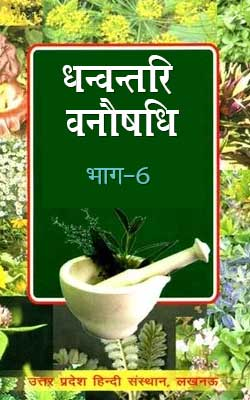 धन्वन्तरि वनौषधि भाग-6   Dhanvantri Vanaushadh Bhag-6