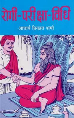 रोगी परीक्षा विधि   Rogi Pariksha Vidhi