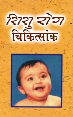 Shishu Rog Chikitsank Hindi PDF Free Download