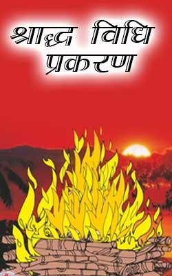 Shraddha Bedhi Parkaran Hindi PDF Free Download