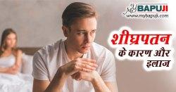 शीघ्रपतन (शीघ्र स्खलन) के कारण और इलाज | Shighrapatan Ki Dawa
