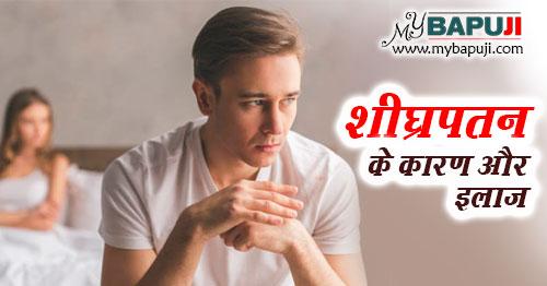 shighrapatan ki dawa karan aur ilaj in hindi