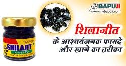 शिलाजीत के आश्चर्यजनक फायदे और खाने का तरीका | Shilajit Khane Ke Fayde In Hindi