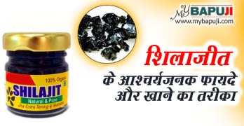 shilajit khane ke fayde khane ka tarika in hindi