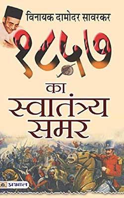 1857 Ka Savtantrta Samar Hindi PDF Free Download