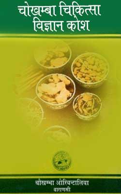 चोखम्बा चिकित्सा विज्ञान कोश | Chowkhamba Chikitsa Vijnan Kosa