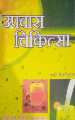 Upwash Chikitsa Hindi PDF Free Download