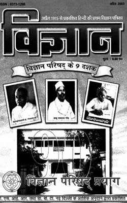 Vigyan April 2003 Hindi PDF Free Download